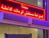 تجهيز استراحة خاصة لمستقبلى الرحلات الداخلية بمطار القاهرة
