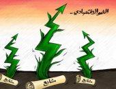 كاريكاتير اليوم.. زراعة المشاريع تحصد النمو الاقتصادي