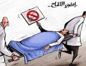 كاريكاتير اليوم.. رافضو تلقى لقاحات كورونا ينقلون مرضى للمستشفى