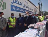 مساعدات اجتماعية وطبية ضمن قافلة أبواب الخير بمحافظة أسيوط.. فيديو وصور