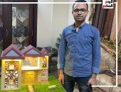 أصغر بيت فى مصر .. مبنى بألف طوبة فى سنتين بهدف توثيق مراحل البناء فى العصر الحالى