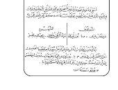 مبرم عام 1851 بين عباس باشا وروبرت ستيفن.. صورة عقد إنشاء أول خط سكة حديد مصرى