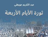 """صدر حديثا.. """"ثورة الأيام الأربعة"""" رواية جديدة لـ عبد الكريم جويطى"""
