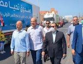 وصول قافلة «أبواب الخير» إلى محافظة شمال سيناء .. فيديو وصور