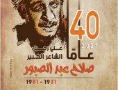 الثقافة تطلق احتفالات بمرور 40 عاما على رحيل صلاح عبد الصبور