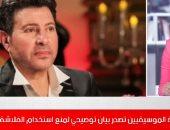 فيديو.. نقابة الموسيقيين تصدر بيانا توضيحيا لمنع استخدام الفلاشة فى الحفلات
