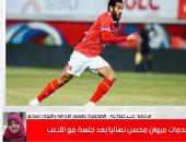 مروان محسن خارج النادى الأهلى نهائيا.. تغطية تلفزيون اليوم السابع