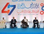 مؤتمر العمل العربى: دعم مؤسسات التعليم والتدريب المهنى والتقنى وإعادة صياغة المناهج