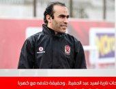 تصريحات عبد الحفيظ النارية.. نتيجة السنادى 6-1 فى البطولات.. فيديو