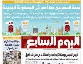اليوم السابع: صحة المصريين خط أحمر فى الجمهورية الجديدة
