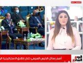 أبرز رسائل الرئيس السيسى خلال إطلاق الاستراتيجية الوطنية لحقوق الإنسان..فيديو