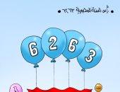 بداية السنة المصرية القديمة 6263.. في كاريكاتير اليوم السابع