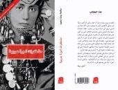 """صدور الترجمة العربية لكتاب """"سالمة بنت سعيد.. مذكرات أميرة عربية"""""""