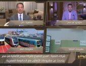 سينمز مصر: الانتهاء من مركز التحكم الإقليمى بالعاصمة الإدارية نهاية 2022