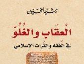 """قرأت لك.. """"العقاب والغلو فى الفقه والتراث الإسلامى"""" عن عقوبة السحر فى الإسلام"""