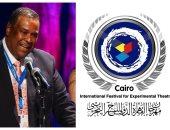 فتح المشاركة البحثية للمحاور الفكرية لمهرجان القاهرة للمسرح التجريبي