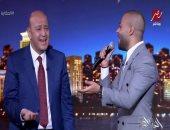 تامر عاشور لـ عمرو أديب: أتلقى دروسا في التمثيل من أجل الفيديو كليب