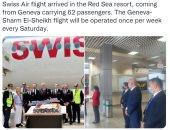 مطار شرم الشيخ يستقبل رحلة مباشرة من جنيف بعد توقف 5 سنوات