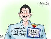 تقرير التنمية البشرية شهادة نجاح للشعب المصرى.. فى كاريكاتير اليوم السابع