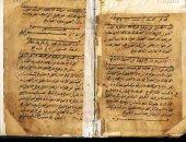 """مخطوطة تفسير القرآن لـ""""البستى"""" أهم مقتنيات متحف المخطوطات بمكتبة الإسكندرية.. صور"""