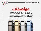 اعرف مواصفات iPhone 13 Pro و iPhone 13 Pro Max.. إنفوجراف