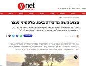 يديعوت أحرونوت: طعن إسرائيلى بمدينة يافا