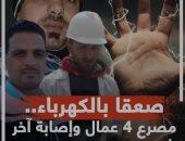 """صعقا بالكهرباء.. مصرع 4 عمال وإصابة آخر أثناء تطهير بيارة بكفر الشيخ """"فيديو"""""""