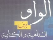 """""""فن الواو بين الشفاهية والكتابية"""" .. كتاب فن الشعر فى مصر"""