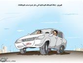 محاكمة مخالفى المرور غير الملتزمين بسداد المخالفات فى كاريكاتير سعودى