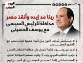 """""""ربنا مد إيده وأنقذ مصر"""".. مداخلة للرئيس السيسى مع يوسف الحسينى (إنفوجراف)"""