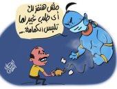 الكمامة والمصباح السحرى فى كاريكاتير اليوم السابع
