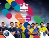 باريس سان جيرمان يواجه نجوم الهلال والنصر على كأس الرياض فى يناير