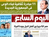 اليوم السابع: مصر الـ 8 عربيا بين أفضل الدول بجودة الحياة
