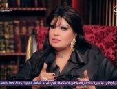 """فيفي عبده لبرنامج السيرة: """"كل جوازاتى كانت عرفى ماعدا أول جوازة"""""""