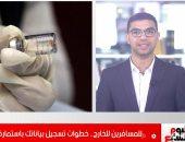 """خطوات تهم المسافرين للخارج.. كيف تسجل بياناتك باستمارة """"الهجرة"""" لتلقى اللقاح؟"""