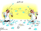 التراشق فى الحوار الإلكتروني على السوشيال ميديا في كاريكاتير سعودى