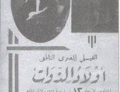 100 بوستر فيلم.. أولاد الذوات أول فيلم ناطق فى السينما المصرية والرقابة منعته