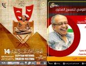 عصام السيد يقدم ورشة للإخراج المسرحى خلال فعاليات القومى للمسرح المصرى