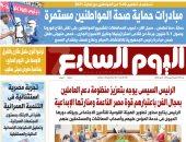 """""""ﻣﺒﺎدرات ﺣﻤﺎﻳﺔ ﺻﺤﺔ المواطنين ﻣﺴﺘﻤﺮة"""" غدا على صفحات اليوم السابع .. وترقبوا أقوى ملحق عقارى"""