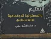 التعليم والمسئولية الاجتماعية.. كتاب يناقش اتخاذ القرار بالمؤسسات التربوية
