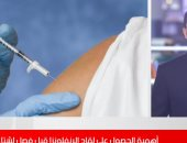 هام جدا لكل مواطن.. لماذا يجب الحصول على لقاح الأنفلونزا؟ (فيديو)
