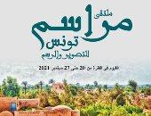 انطلاق ملتقى مراسم تونس للتصوير والرسم.. اعرف التفاصيل