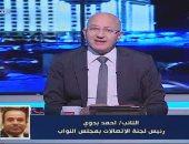 اتصالات النواب: الدولة انتهت من توصيل الكابلات الفايبر فى 100% من مدن القناة