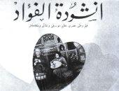 100 بوستر فيلم.. أنشودة الفؤاد أول فيلم موسيقى كتب أغانيه عباس محمود العقاد