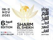 مهرجان شرم الشيخ الدولى للمسرح يفتح باب التطوع للشباب بدورته السادسة