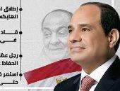 """حكيم مصر المخلص.. الرئيس السيسى ينعى المشير طنطاوى """"إنفوجراف"""""""