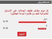 77% من القراء يطالبون بتكثيف الحملات على الأسواق لمواجهة الباعة الجائلين