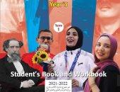 التعليم تضع صورة فريال أشرف وياسمين مصطفى على غلاف كتاب الإنجليزية للثانوية