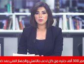 """التليفزيون هذا المساء.. حكاية كفاح العم محمد أيوب 70 عاما فى بيع """"أسبتة العيش"""""""