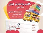 التعليم تنشر ملامح كتاب القيم واحترام الآخر للرابع الابتدائي وتؤكد انتهاء طباعته